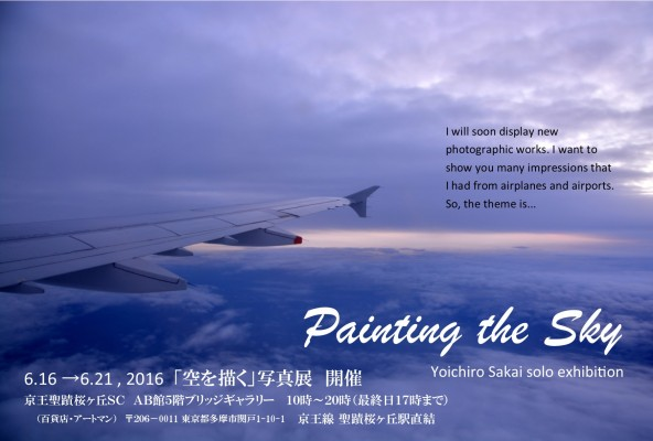 Painting the Sky DM